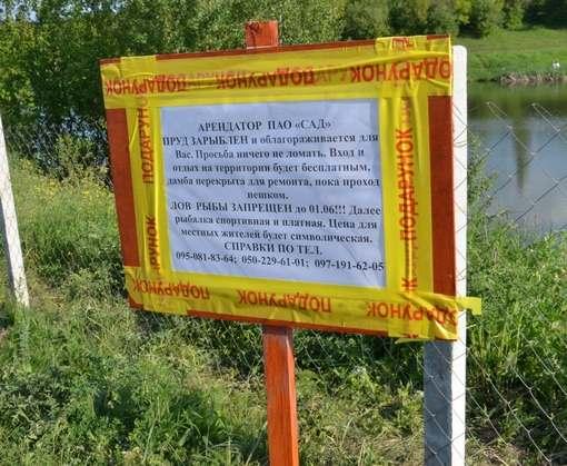 Пруд под Харьковом стал яблоком раздора