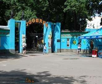 Вход в харьковский зоопарк будет бесплатным только через два года