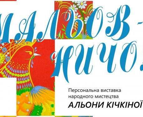 В Харькове открывается выставка, посвященная 25-й годовщине независимости Украины