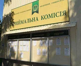 В Харьковском медуниверситете открыли вступительный центр