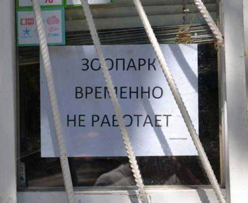 В Харькове закрыт зоопарк