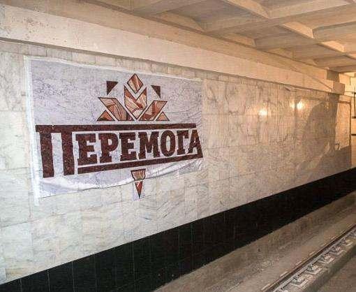 Когда в харьковском метро пойдут поезда на станцию «Победа»