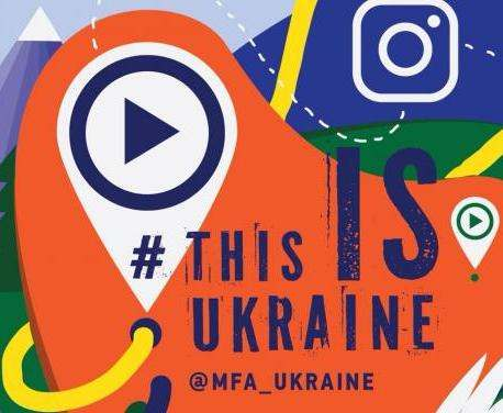 МИД запустило проект #ThisIsUkraine