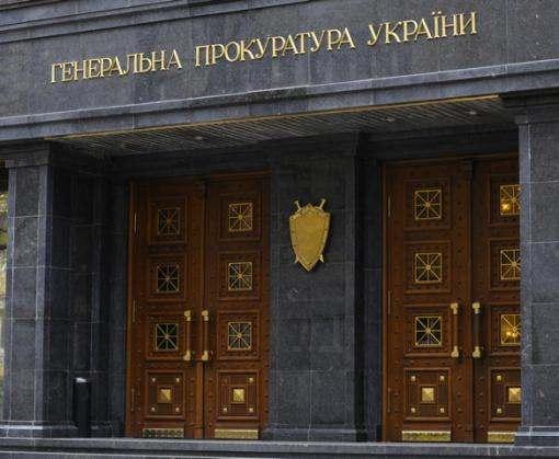 Генпрокуратура обнародовала анкеты добропорядочности прокуроров