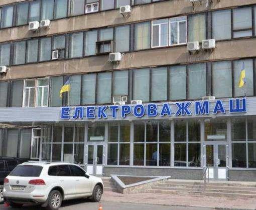 НАБУ изымает документы на «Электротяжмаше»: официальный комментарий представителей предприятия