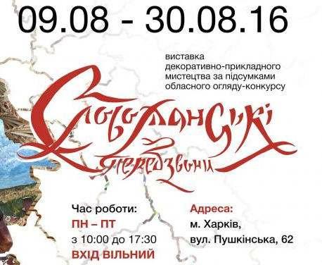 В Центре культуры и искусства будут экспонироваться «Слобожанские перезвоны»