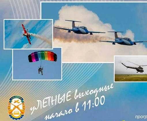 В небе над Харьковом появится национальный флаг