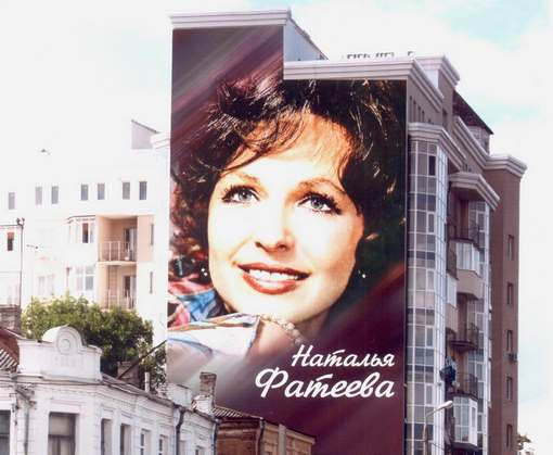 В Харькове появится портрет Натальи Фатеевой