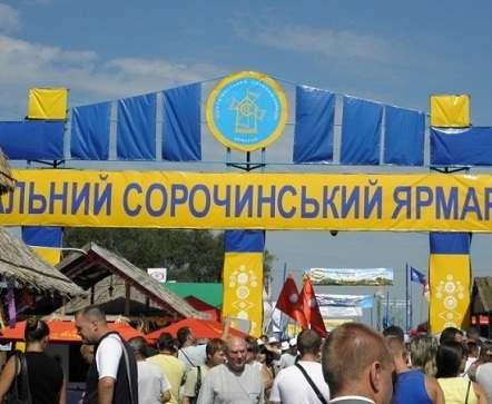 Харьковщина представила единую экспозицию на Сорочинской ярмарке