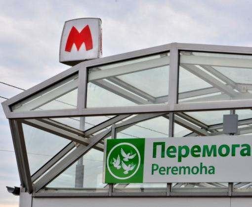 Кабмин дал добро на открытие станции метро «Победа»