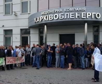 В Харькове коммунальщики заблокировали здание «Харьковоблэнерго»