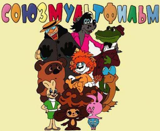 «Союзмультфильму» запретили выкладывать мультики в Интернете