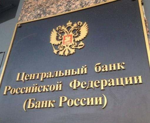 В РФ проверят готовность центробанка к работе в условиях войны