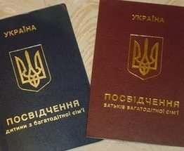 В Харькове многодетным семьям временные удостоверения поменяют на постоянные