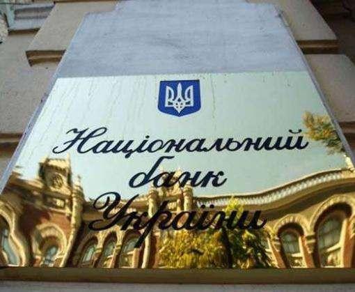 НБУ решил поддержать гривну валютным аукционом
