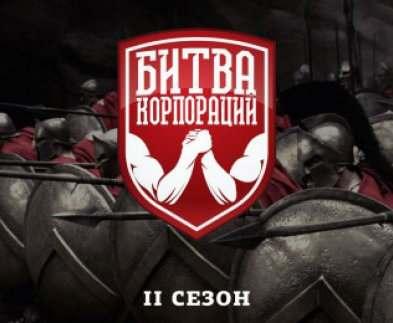 В Харькове стартует второй сезон «Битвы корпораций»
