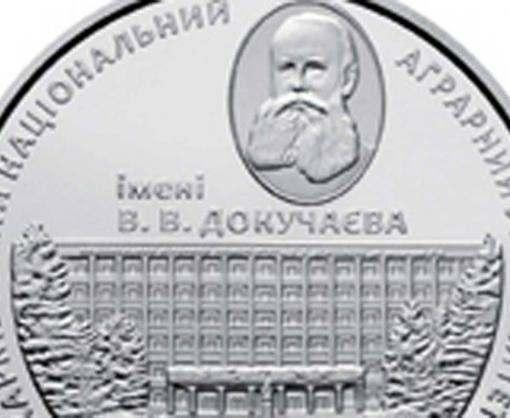 В честь харьковского вуза выпустили монету