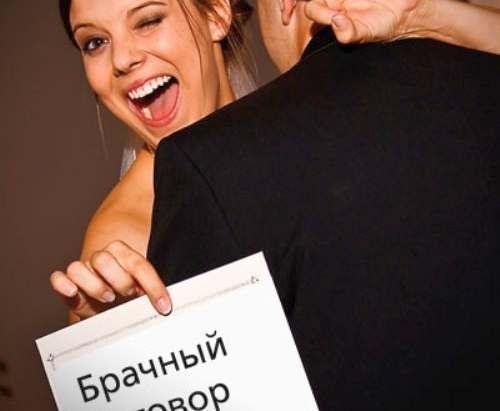 Какие условия можно прописать в брачном договоре