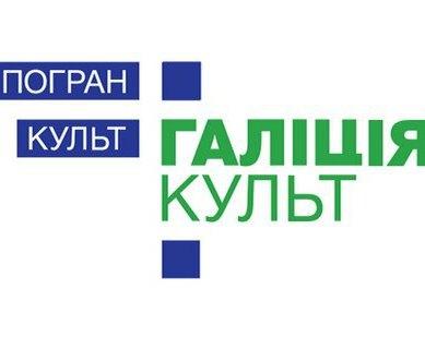 Стала известна программа культурного форума «ПогранКульт: ГалицияКульт»