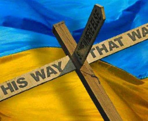 Об украинской карме и нестандартном выходе
