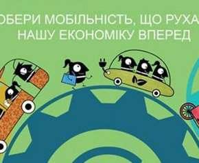В Харькове стартует Европейская неделя мобильности
