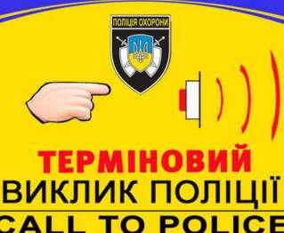 Кнопка вызова позволяет поймать грабителя за 15 минут