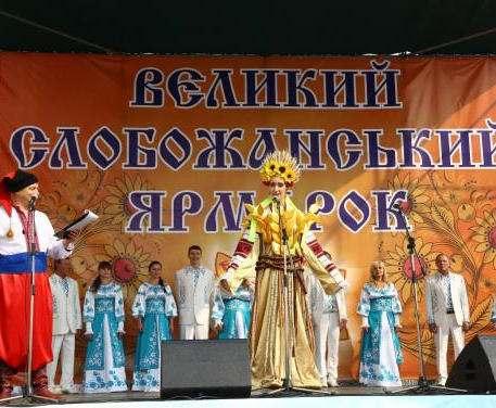 В Харькове открылась Большая Слобожанская ярмарка