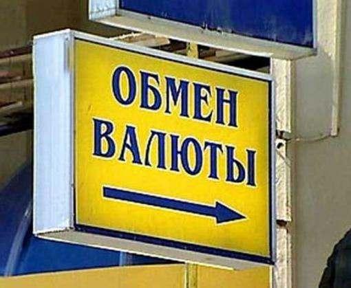 Украинские обменки сообщают об увеличении количества фальшивой валюты