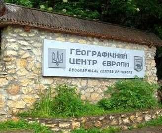 Украина — центр Европы