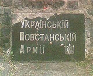 В Харькове повредили памятный знак воинам УПА