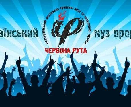 В Харькове пройдет отборочный тур фестиваля «Червона рута»