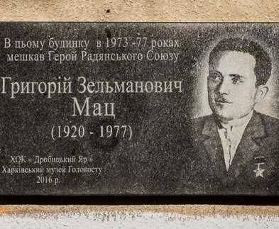 В Харькове открыли мемориальную доску герою-артиллеристу Григорию Мацу