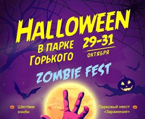 Харьковчан приглашают на шествие зомби