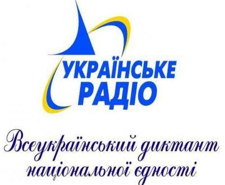 Украинцев призывают включить радио