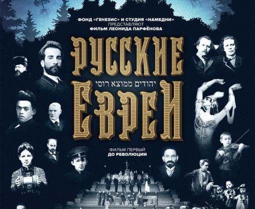 Леонид Парфенов показал в Украине фильм о русских евреях