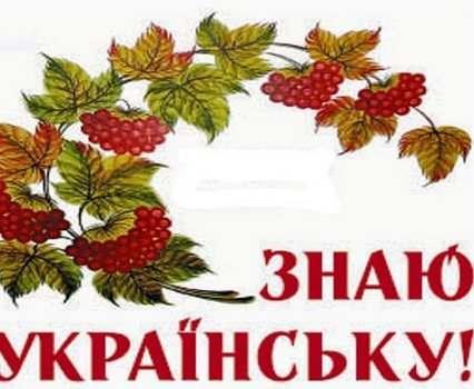 Сегодня празднуют День украинской письменности и языка