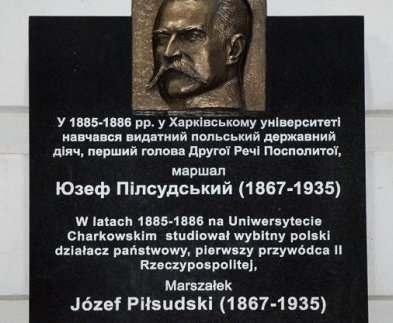 В Харькове открыли мемориальную доску Юзефу Пилсудскому