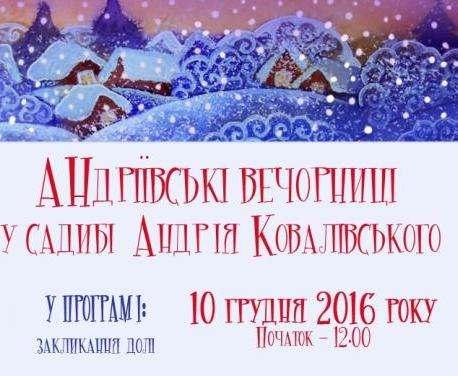 Музей Григория Сковороды приглашает на «Андреевские посиделки»