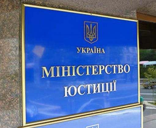 Минюст объявил конкурс на должность главного люстратора Украины