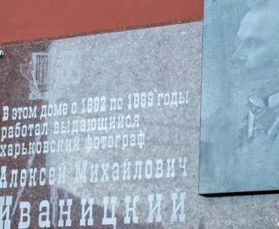 В Харькове открыли мемориальную доску свидетелю крушения царского поезда