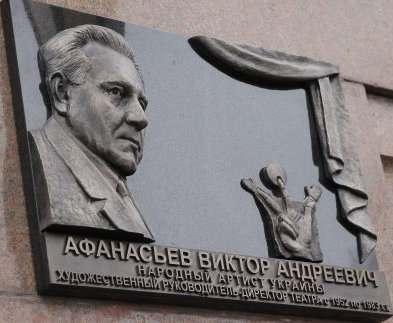 В Харькове открыли мемориальную доску Виктору Афанасьеву
