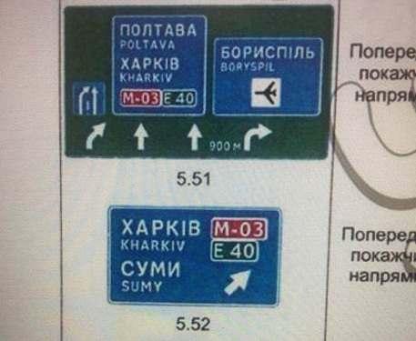 На украинских дорогах появятся новые знаки