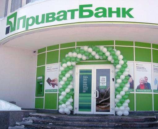 «Приватбанк» временно заморозил средства юридических лиц