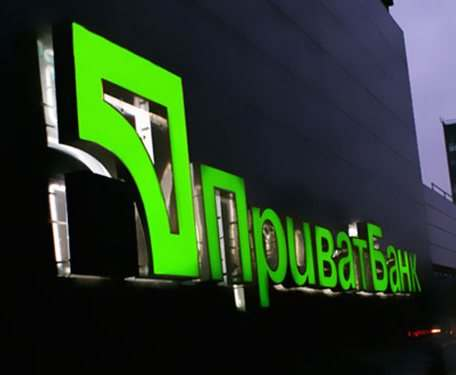 «Приватбанк» возобновил платежи корпоративных клиентов и других субъектов хозяйствования