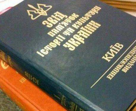 На Харьковщине готовят свод памятников истории и культуры