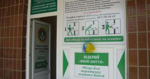 Подкидышей в Харькове находят минимум раз в год