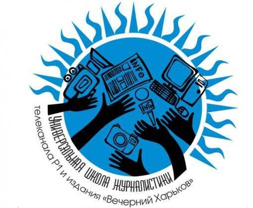 Объявляется новый набор в Универсальную школу журналистики и телевидения «Вечернего Харькова» и телеканала Р1
