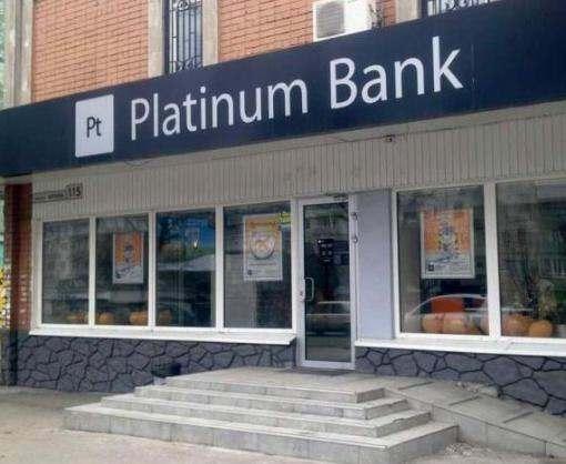 НБУ признал «Платинум Банк» неплатежеспособным