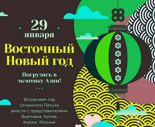 Как в Харькове отметят Восточный Новый год