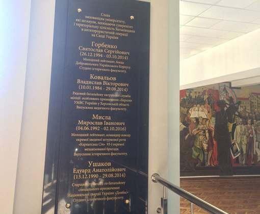 В университете Каразина открыли мемориальную доску погибшим в АТО студентам и выпускникам
